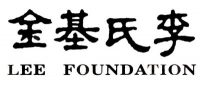 Lee Foundation